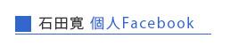 石田寛Facebook